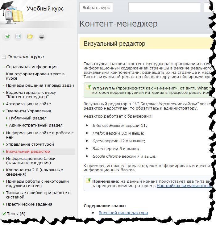 Курс контент менеджера 1с битрикс лицензии битрикс первый сайт