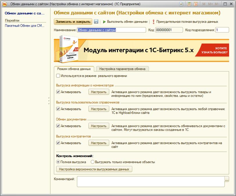 Ответы на тесты 1с битрикс администратор базовый как синхронизировать 1с с сайтом битрикс