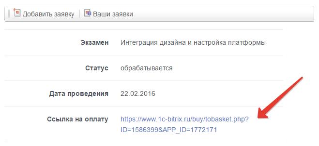 Битрикс сертификат может быть аннулирован создание мастеров на битриксе